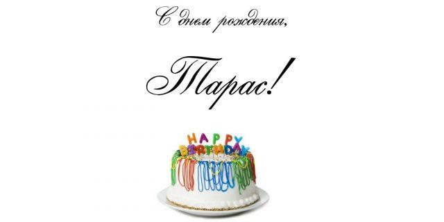 люди день рождения тараса этом случае