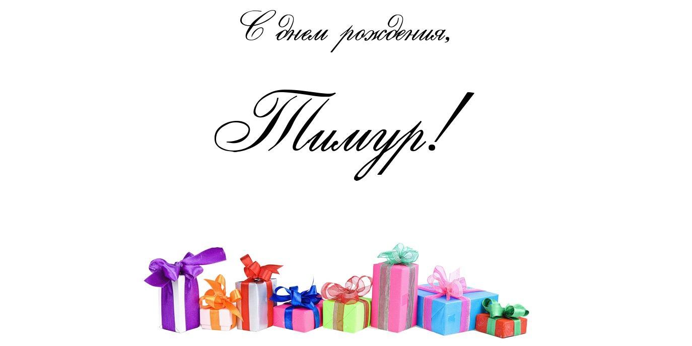 картинки поздравления тамерлана с днем рождения конструктора