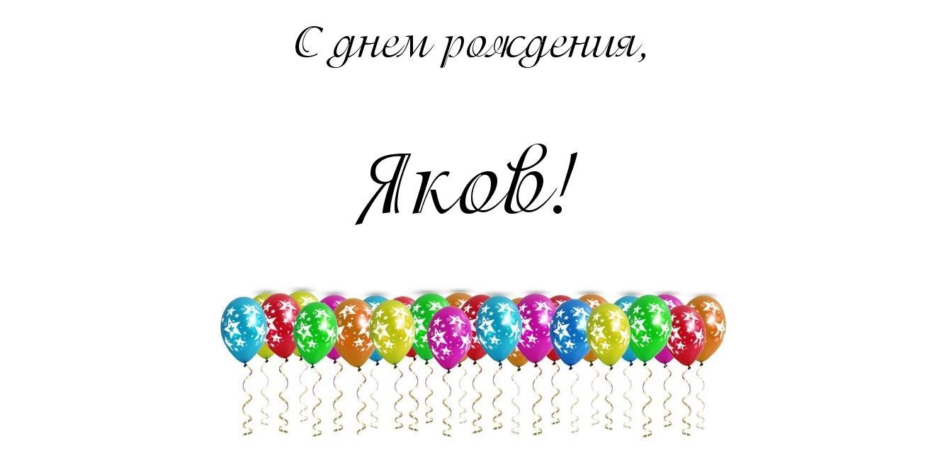 поздравить с днем рождения якова надеюсь, что