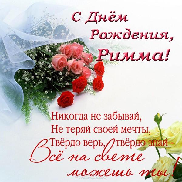 https://bipbap.ru/wp-content/uploads/2018/06/otkrytka-dlya-rimmy-s-dnem-rozhdeniya.jpg