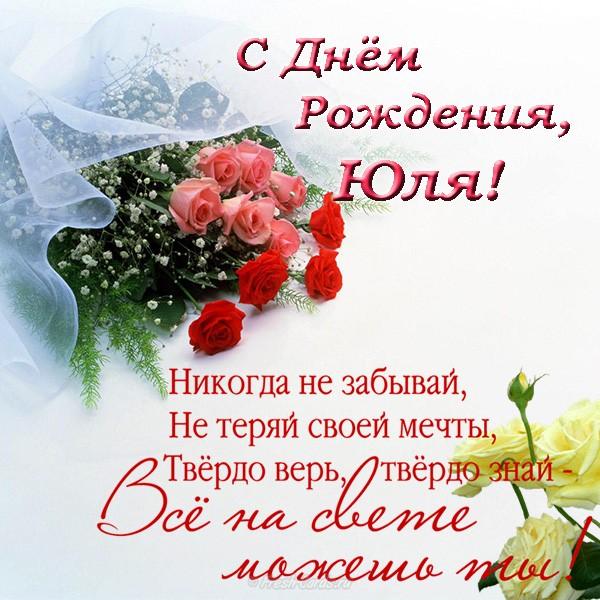 otkritka-pozdravlenie-s-dnem-rozhdeniya-yulya foto 9
