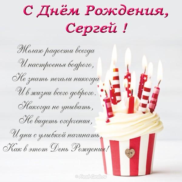 Поздравления в день рождения имя сергей с юмором
