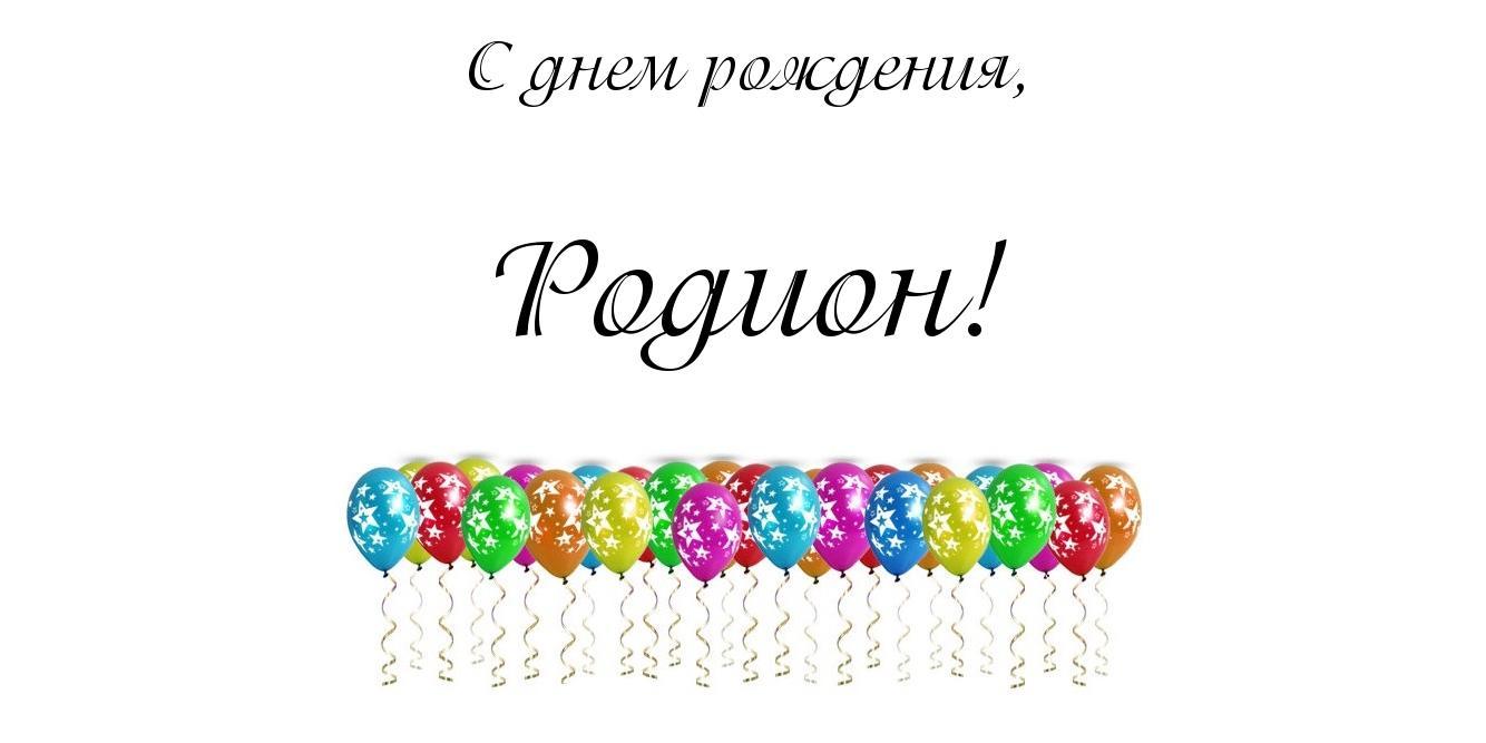 поздравления с днем рождения родиона открытки обычной