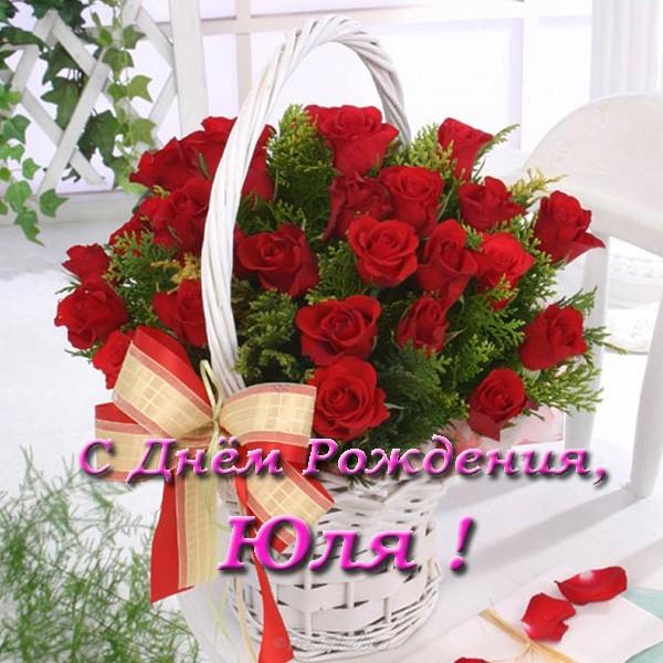 otkritka-pozdravlenie-s-dnem-rozhdeniya-yulya foto 15
