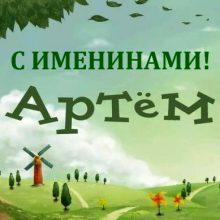 Картинки Именины Артема (18 фото)