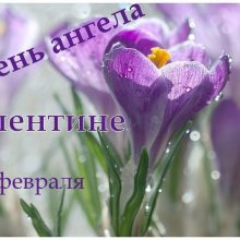 Картинки Именины Валентины (24 фото)