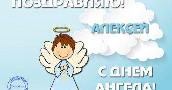 Картинки Именины Алексея (25 Фото)