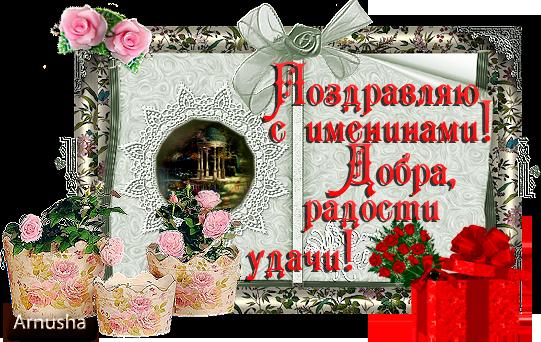 Поздравить с днем ангела нину