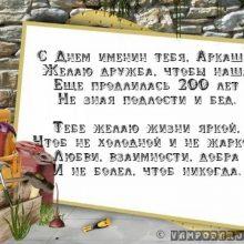 Картинки Именины Аркадия (12 фото)