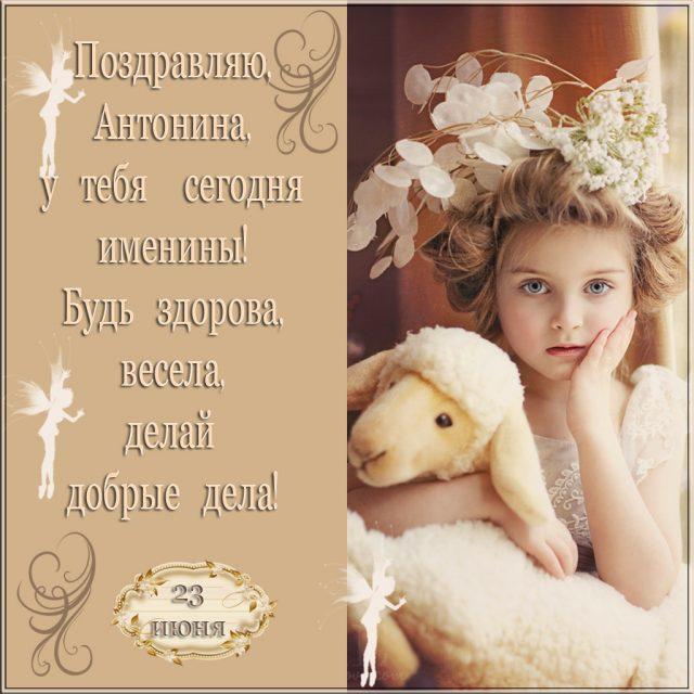 Картинки Именины Антонины (23 фото)