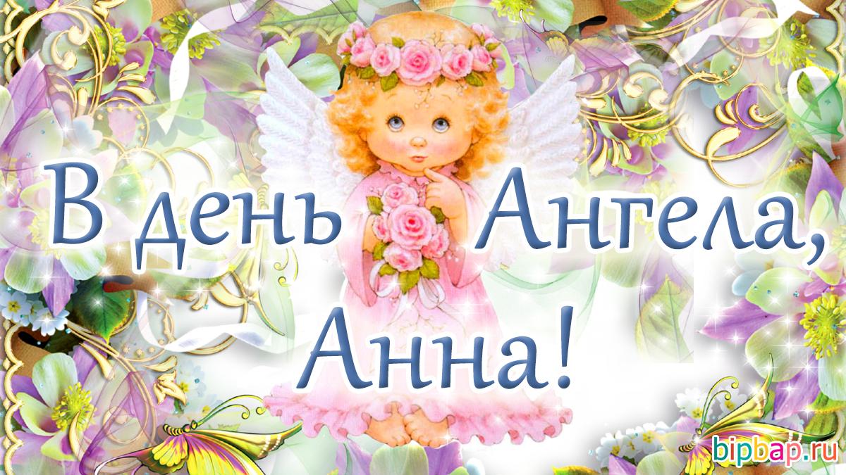 говорю с днем ангела анна поздравления дочери набережной