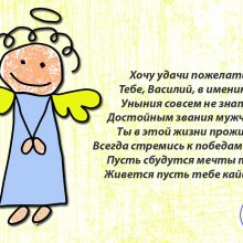 Картинки Именины Василия (22 фото)