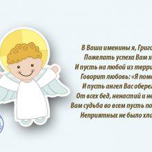 Картинки Именины Григория (15 фото)