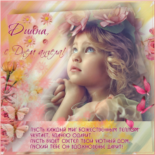 Картинки Именины Дианы (21 фото)