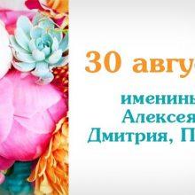 Картинки Именины Дмитрия (28 фото)