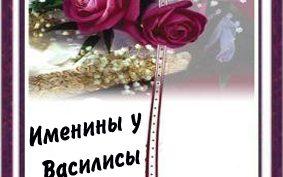 Картинки Именины Василисы (16 фото)