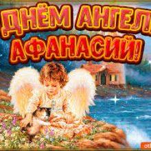 Картинки Именины Афанасия (10 фото)