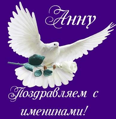 Kartinki Imeniny Anny 28 Foto Prikolnye Kartinki I Yumor