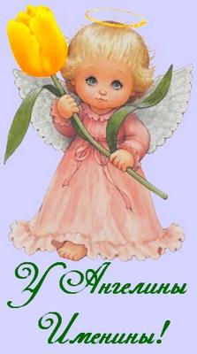 с днем ангела ангелина открытка стюардессы молча проходили