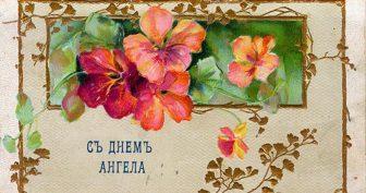 Картинки Именины Егора (22 фото)