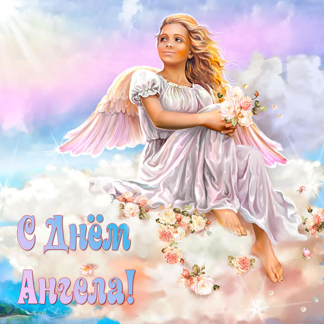 Картинки ангел с поздравлением
