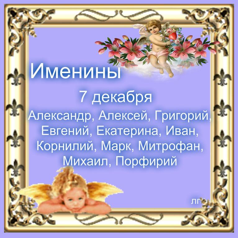 Картинки с именинами екатерины, открытки днем