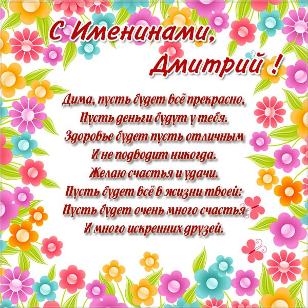 pozdravleniya-s-dnem-dmitriya-otkritki foto 7