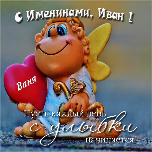 Картинки Именины Ивана (22 фото)