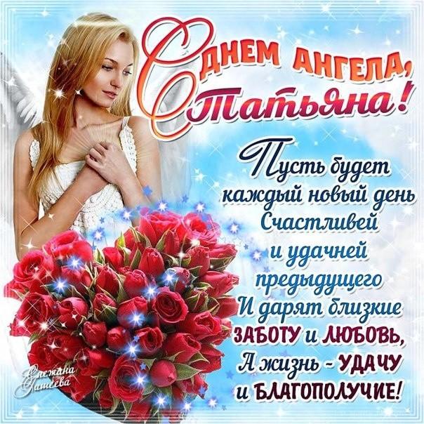 pozdravleniya-s-dnem-imeni-tatyana-otkritki foto 6
