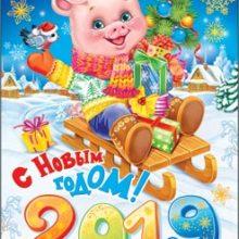 Новогодние открытки со свиньей 2019 (24 фото)