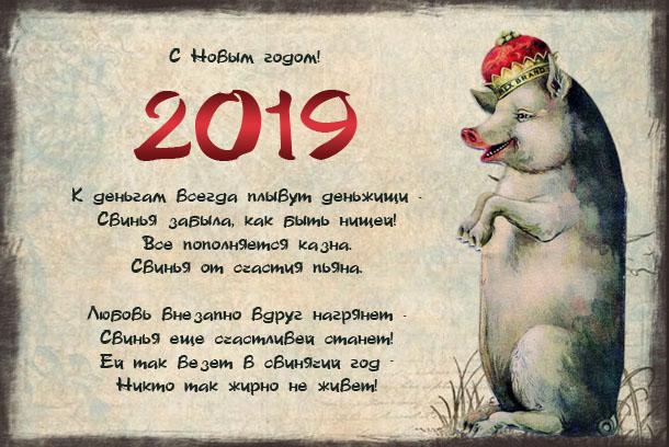 Открытки на Новый год 2019