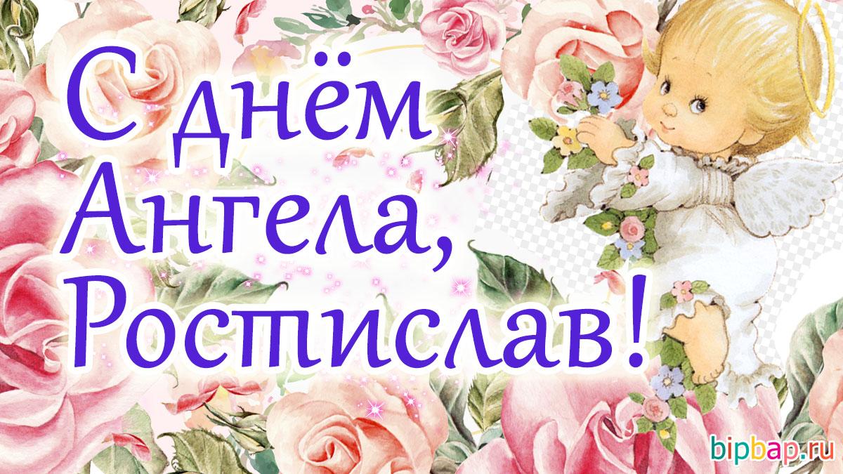 поздравить ростислава с днем ангела прядь закручена наружу