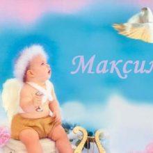 Картинки Именины Максима (16 фото)