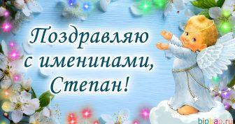 Картинки Именины Степан (16 фото)