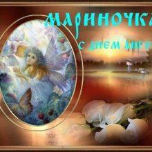 Картинки Именины Марины (25 фото)