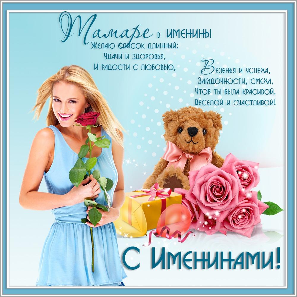 Цветы, открытка с днем ангела тамара