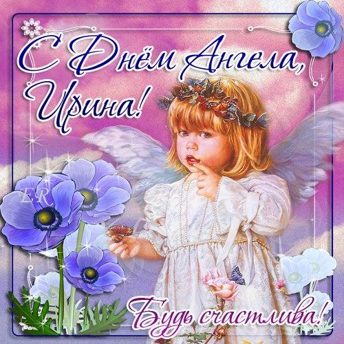 День Ангела Ирины: самые красивые и прикольные смс поздравления с именинами картинки