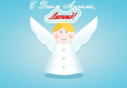 удивительные открытка с днем имени леонид бронзовую свадьбу