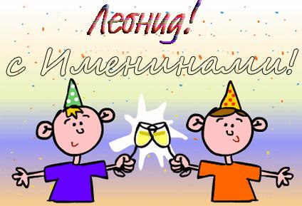 Поздравить леонида с днем рождения картинки, цветами школа картинки