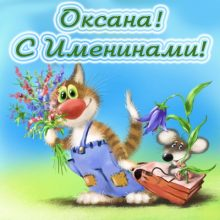 Картинки Именины Оксаны (16 фото)