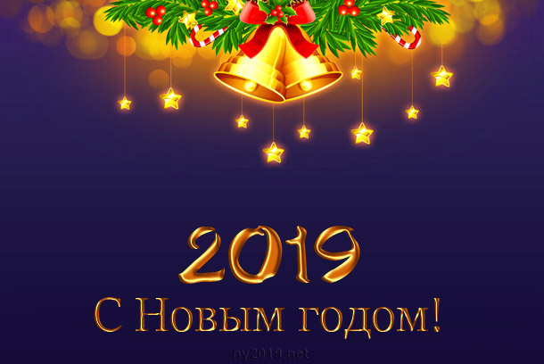 Картинки по запросу с новым годом 2019