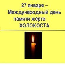 Картинки с Международным днем памяти жертв Холокоста 2019 (11 фото)