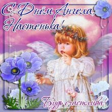 Красивые открытки с Днем святой Анастасии 2019 (16 фото)