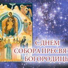 Красивые открытки с Днем Собора Пресвятой Богородицы 2019 (Бабьи каши) (11 фото)