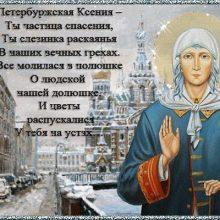 Красивые картинки с Днем блаженной Ксении Петербургской (18 фото)