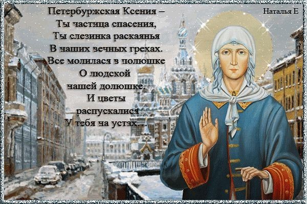 Открытки, открытки на день ксении петербургской