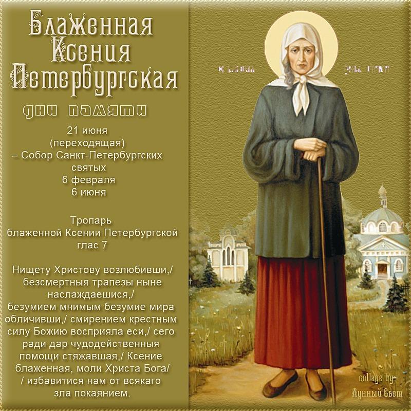картинки с днем ксении блаженной петербургской права