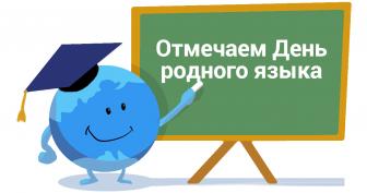 Международный день родного языка 2021 — картинки и поздравления (37 фото)