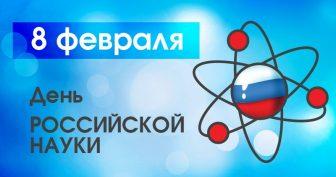 Красивые картинки с Днем российской науки 2019 (12 фото)