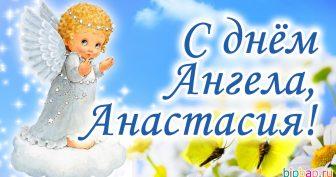 Красивые открытки с Днем святой Анастасии 2020 (20 фото)